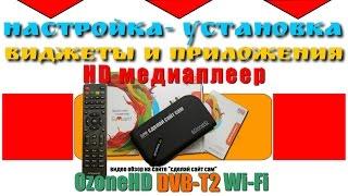 #6 OzoneHD t2 wi- fi обзор, ПРИЛОЖЕНИЯ, софт, на Android (1я часть)