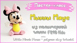 Мастер-класс: Минни Маус из полимерной глины FIMO kids / little minnie mouse - polymer clay tutorial