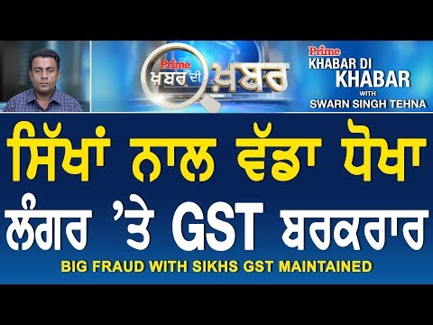 Prime Khabar Di Khabar #494_Big Fraud With Sikhs GST Maintained