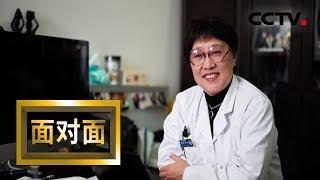 [面对面]凌锋:医者仁心| CCTV