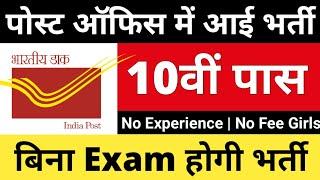 WB पोस्ट ऑफिस में आई 10वी पास की बिना Exam भर्ती। No Experience   No Fee For Girls   India Post Jobs