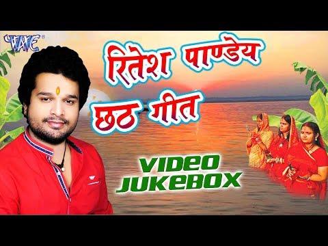 Ritesh Pandey छठ गीत - Ritesh Pandey Video JukeBOX - Bhojpuri Chhath Geet 2017 new