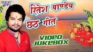 ritesh pandey छठ गीत ritesh pandey video jukebox bhojpuri chhath geet 2017 new