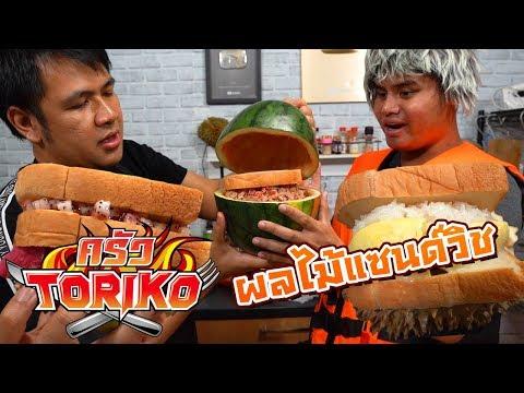 ครัวโทริโกะ: ผลแซนด์วิชป่ากรูเม่