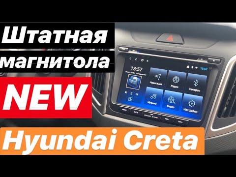 Штатная магнитола на Hyundai Creta