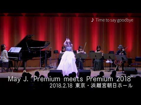 "May J. / Time to say goodbye [Live]  (""Premium meets Premium 2018"" 2018.2.18 HAMARIKYU ASAHI HALL)"
