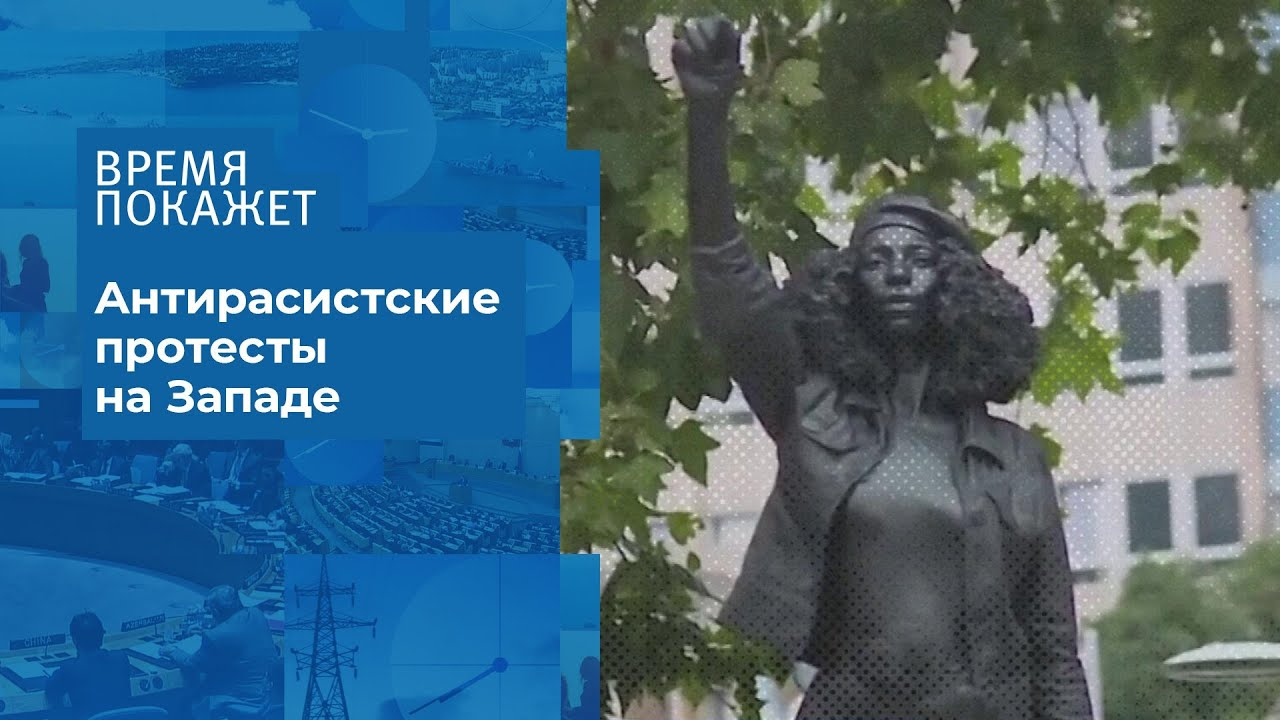 Борьба с памятниками. Время покажет. Фрагмент выпуска от 16.07.2020