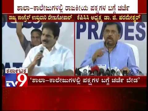 """Venugopal didn''t Order to Find RSS Teachers in Govt School"": Parameshwar"