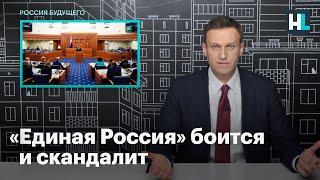 Навальный: «Единая Россия» боится и скандалит