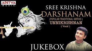 Sree Krishna Darshanam    Unnikrishnan    keerthana classical songs