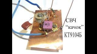 Мощный ВЧ-СВЧ генератор на одном транзисторе КТ9104Б.