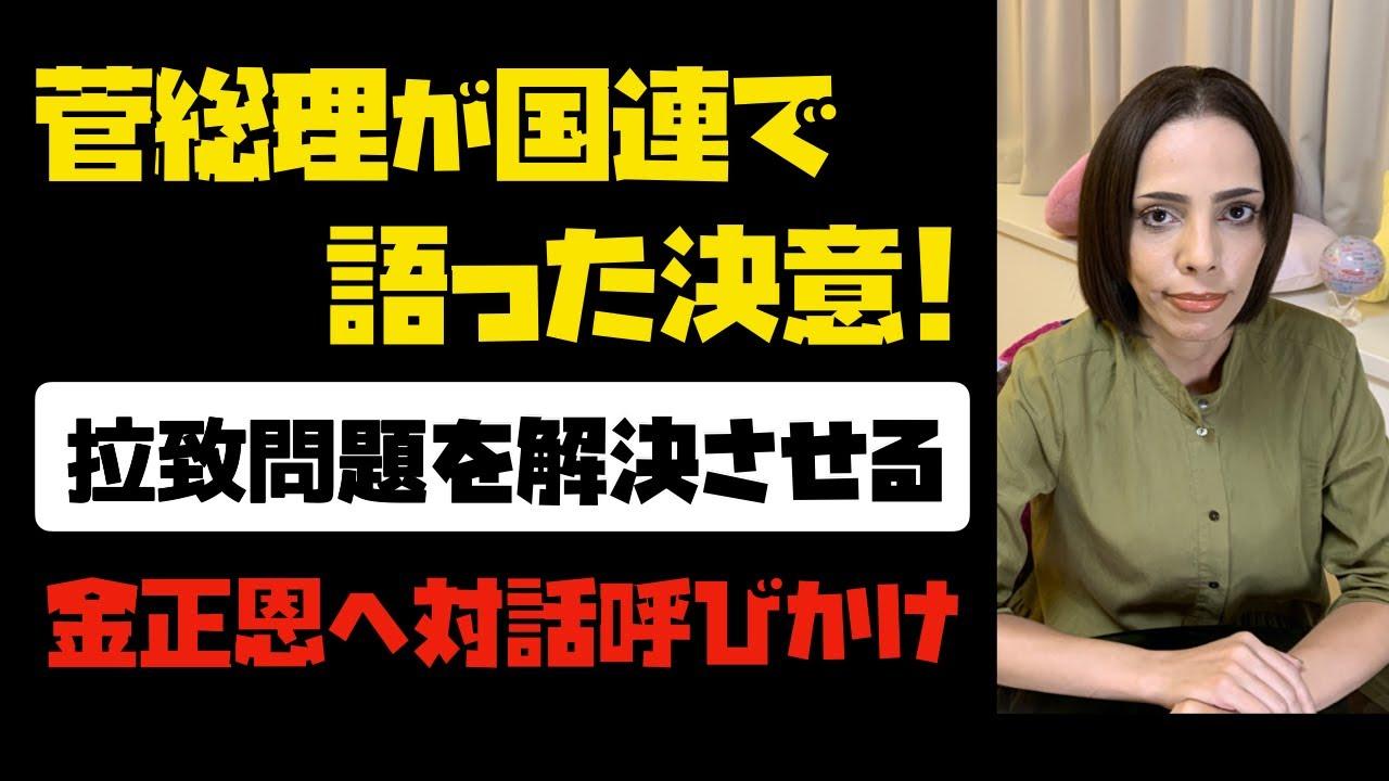 【拉致問題を解決させる!】菅総理が国連で語った決意。金正恩委員長に対話呼びかけ。
