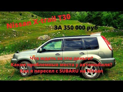 Обзор на Nissan X trail T30 2001 года , 2.0 150л/с , 4WD