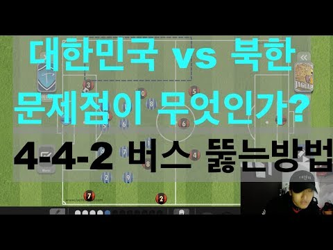 대한민국 vs 북한 문제점이 무엇인가? 동아시안컵 축구  ㅣ 4-4-2 두줄 버스 뚫는방법 ㅣ 풀백의 문제점 오버래핑에 문제가 있다!