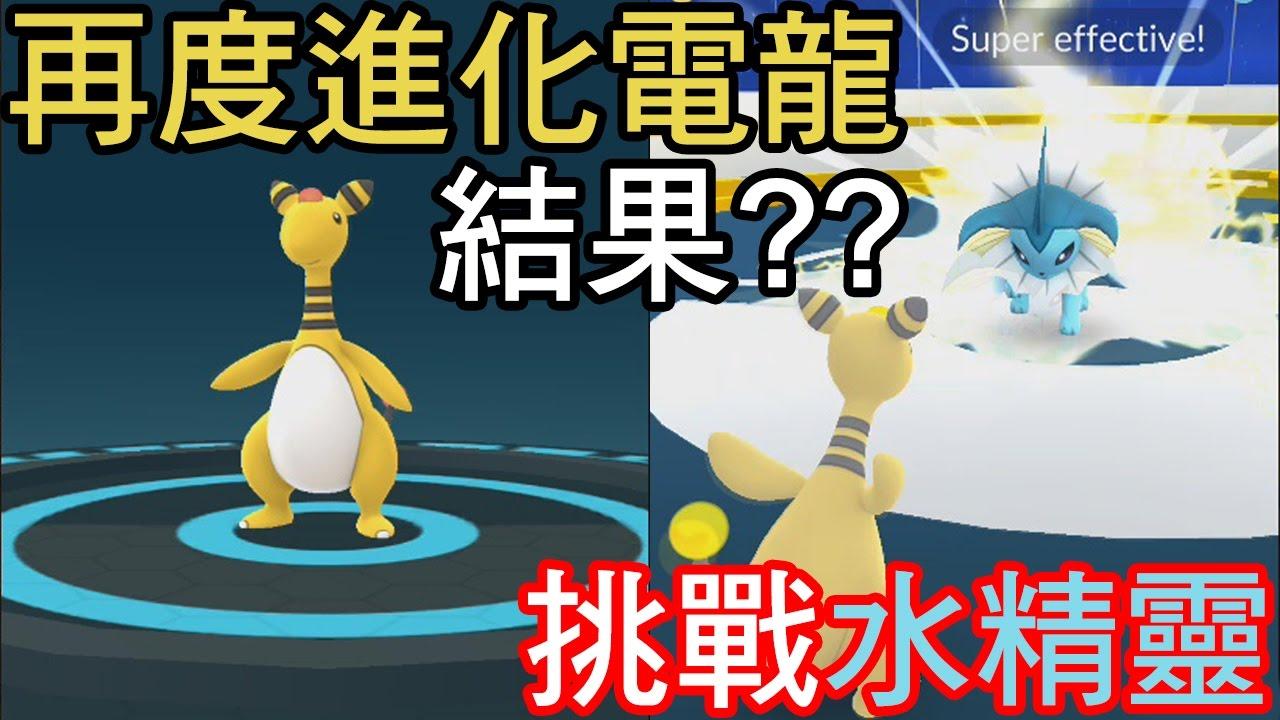 【Pokémon Go】再次進化電龍挑戰水精靈!!!結果?? - YouTube