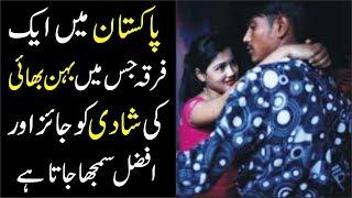 Wo Mazhab Jis Mein Behan Bhai Shadi Kar Saktay Hain I The Urdu Teacher