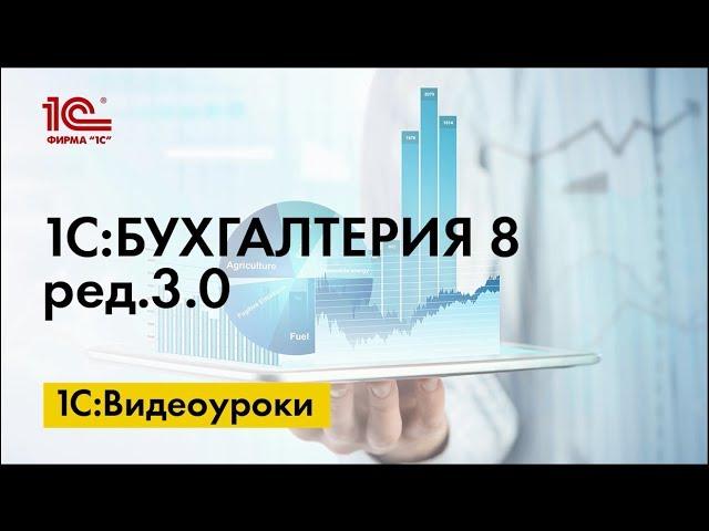 Комиссионер закупает товары у иностранной компании, отражение в 1С:Бухгалтерии 8