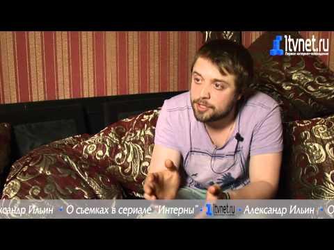 Александр Ильин.О съемках в сериале Интерны.