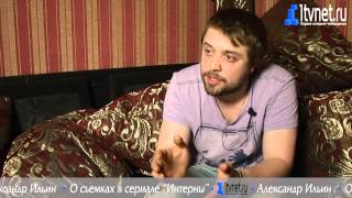 Александр Ильин.О съемках в сериале 'Интерны'.
