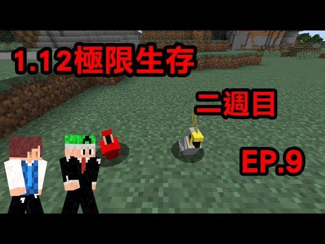 06/29 Minecraft ?1.12???????-2?EP.9???????