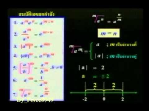 คณิตศาสตร์ สพฐ ม 3 เลขยกกำลังที่มีเลขชี้กำลังเป็นจำนวนตรรกยะ ตอนที่ 1 Force8949
