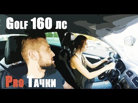 Обзор Фольксваген Гольф 6 1,4 160 л с, стоит ли брать Volkswagen Golf 6
