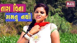 TARA VINA GAMTU NATHI Kajal Maheriya Latest New Gujarati Song 2017 Full HD