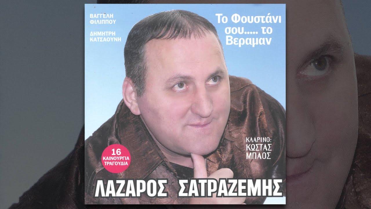197716e604db Λάζαρος Σατραζέμης - Το Φουστάνι σου το βεραμάν - Official Audio Release