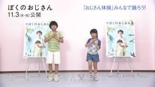 映画『ぼくのおじさん』(11月3日)公開記念、おじさん体操!春山雪男役...