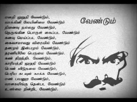 tamil inspirational songs youtube