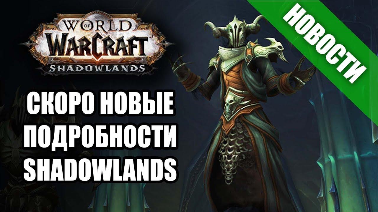 Аддоны WOW переехали! Конференция Shadowlands   Новости Warcraft