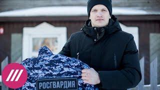 Росгвардеец уволился и пообещал Путину сжечь форму в ответ на беззаконие