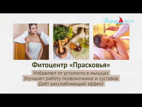 Процедура Фитожар. Фитоцентр Прасковья  в санатории Парус