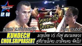 มวยไทย ปะทะ กังฟู สนามหลวง20ปีก่อน คู่สุดท้ายถ่ายสดไม่จบแต่เรามีให้จนจบ จัดไป ! (Muay thai vs sanda)
