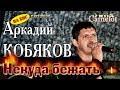 аркадий кобяков некуда бежать 2014