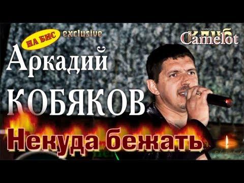 Аркадий Кобяков все клипы смотреть онлайн бесплатно