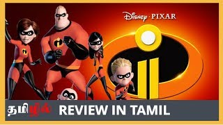 The Incredibles 2 | Movie Review in Tamil | Incredibles 2 தமிழில்