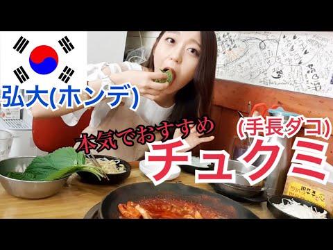 【モッパン】韓国留学中、弘大(ホンデ)で見つけた本当におすすめしたいチュクミ(手長ダコ)の美味しいお店!【ソウル】