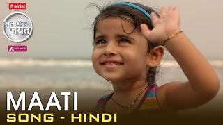 Maati - Song - Hindi | Satyamev Jayate - Season 3 - Episode 3 - 19 October 2014