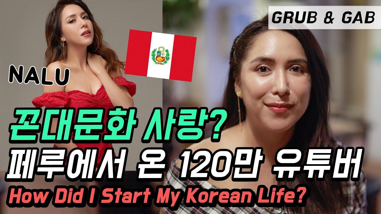 한국의 꼰대문화에 사로잡힌 NALU가 한국에서 120만 유튜버가 된 이유는? [GRUB & GAB]