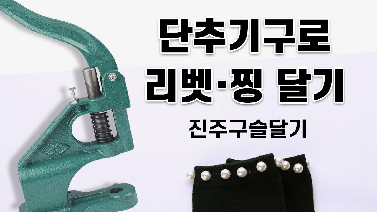 단추기구를 이용한 리벳 다는 방법! 진주찡편 (feat.몰드)