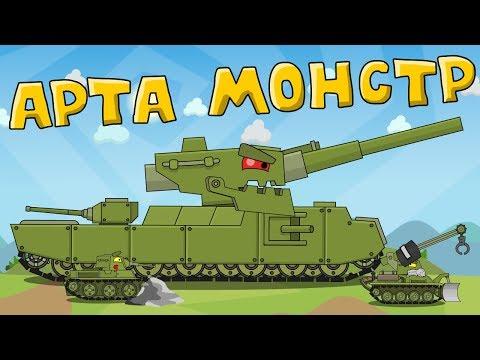 Арта Монстр - Мультики про танки