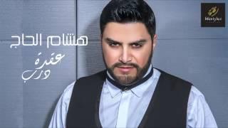 هشام الحاج - عدة درب