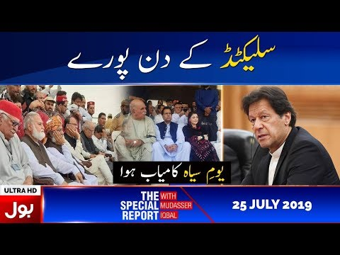 The Special Report with Mudassir Iqbal Full Episode