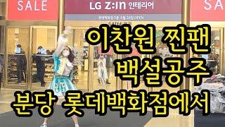 이찬원 찐팬 백설공주, 스페셜 이벤트, 분당 롯데백화점…