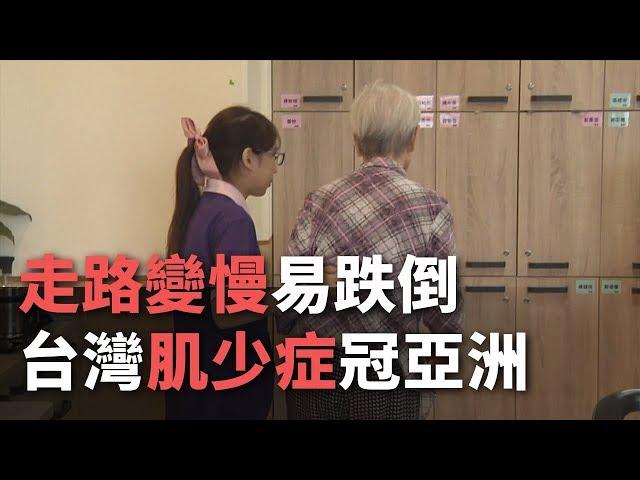 """走路變慢易跌倒 台灣""""肌少症""""冠亞洲【央廣新聞】"""
