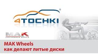 MAK Wheels как делают литые диски - 4 точки. Шины и диски 4точки - Wheels & Tyres 4tochki(, 2012-04-02T13:37:13.000Z)
