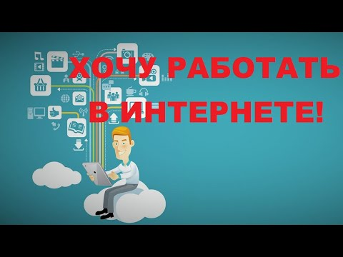 Подходит ли вам работа в интернете?  Давайте разбираться