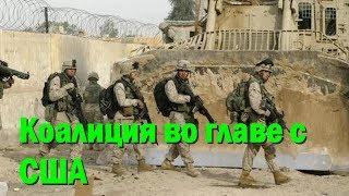 В Ираке приостановлена операция коалиции во главе с США