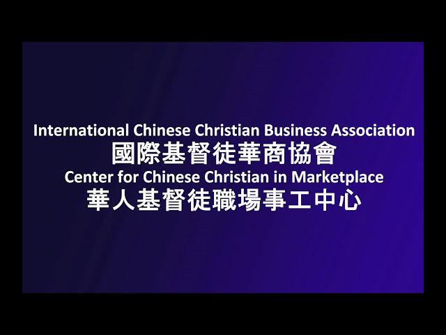 袁长老 在 國際基督徒華商協會 交流会上分享 ICCBA November 5, 2019 Fellowship: Elder Yuan